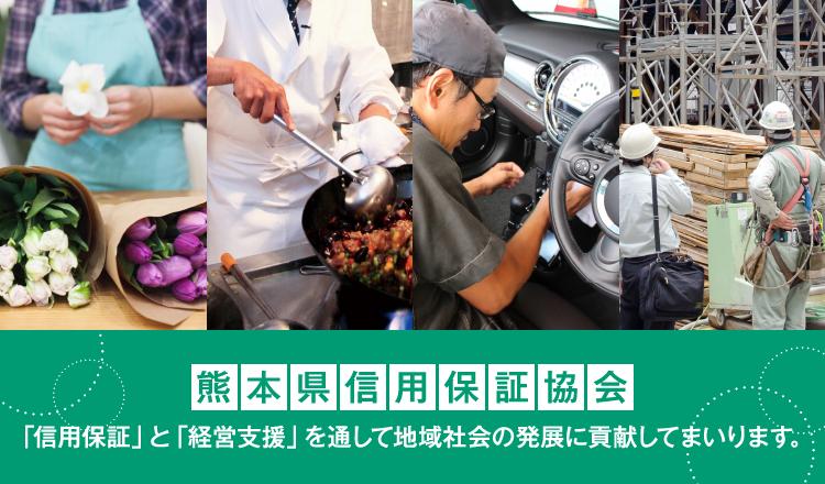 熊本県信用保証協会「信用保証」と「経営支援」を通して地域社会の発展に貢献してまいります。