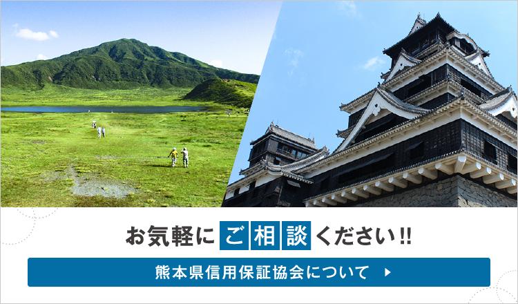 お気軽にご相談下さい!!熊本県信用保証協会について