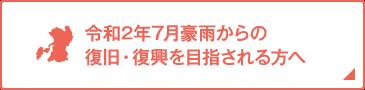 熊本地震からの復旧・復興を目指される方へ
