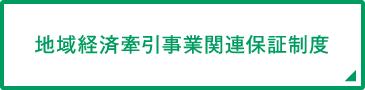 地域経済牽引事業関連保証制度