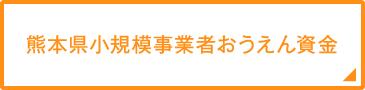 熊本県小規模事業者おうえん資金