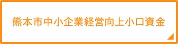 熊本市中小企業経営向上小口資金