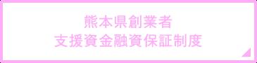 熊本県創業者支援資金融資保証制度