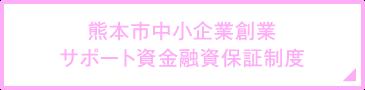 熊本市中小企業創業サポート資金融資保証制度