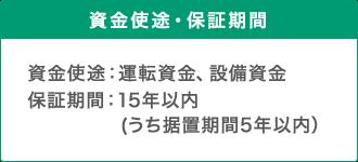 資金使途:資金使途:運転資金、設備資金保証期間:15年以内(うち据置期間5年以内)