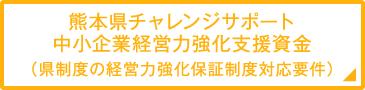 熊本県チャレンジサポート中小企業経営力強化支援資金(県制度の経営力強化保証制度対応要件)