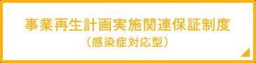 事業再生計画実施関連保証(感染症対応型)制度