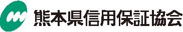 熊本県信用保証協会