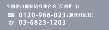 全国信用保証協会連合会(団信担当)0120-966-023(通話料無料)03-6823-1203