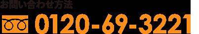 お問い合わせ方法 0120-69-3221