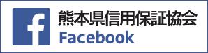 熊本県信用保証協会 FACEBOOK
