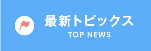 最新トピックス NEWS