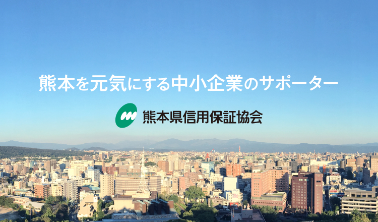 熊本を元気にする中小企業のサポーター 熊本県信用保証協会