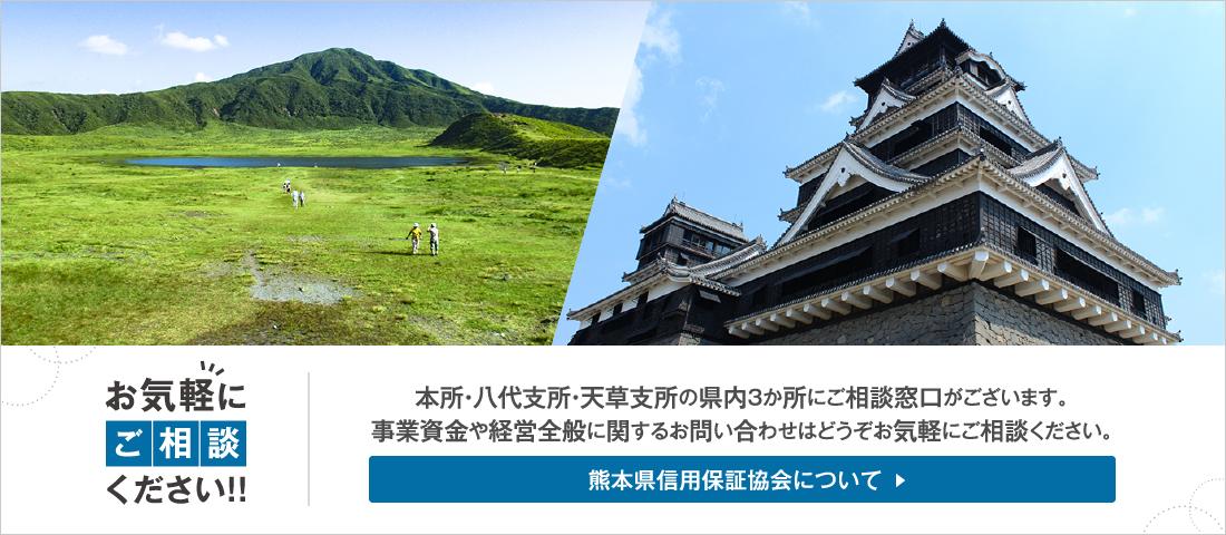 お気軽にご相談下さい!!本所・八代支所・天草支所の県内3か所にご相談窓口がございます。事業資金や経営全般に関するお問い合わせはどうぞお気軽にご相談ください。熊本県信用保証協会について